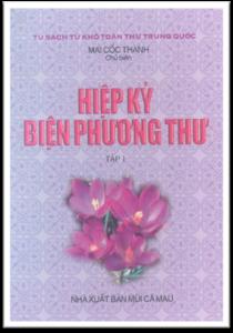 Hiệp Kỷ Biện Phương Thư Tập 1 (NXB Mũi Cà Mau 1998) - Mai Cốc Thành, 979 Trang