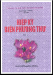 Hiệp Kỷ Biện Phương Thư Tập 2 (NXB Mũi Cà Mau 1998) - Mai Cốc Thành, 1001 Trang
