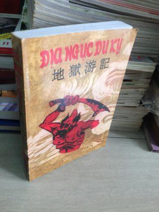 Địa Ngục Du Ký (Pháp Lý Vô Vi Khoa Học Huyền Bí Phật Pháp) - Thánh Hiền Đường