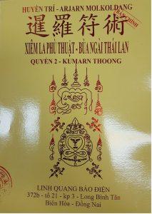 Kumarnthoong
