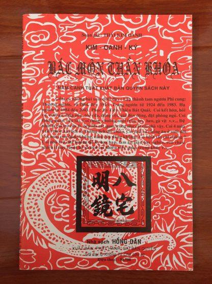 Kim Oanh Ký (Bát Môn Thần Khóa