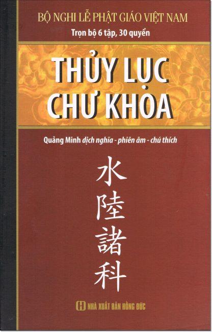 Thủy Lục Chư Khoa - Thích Quảng Minh